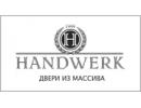 Хандверк