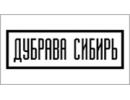Дубрава Сибирь